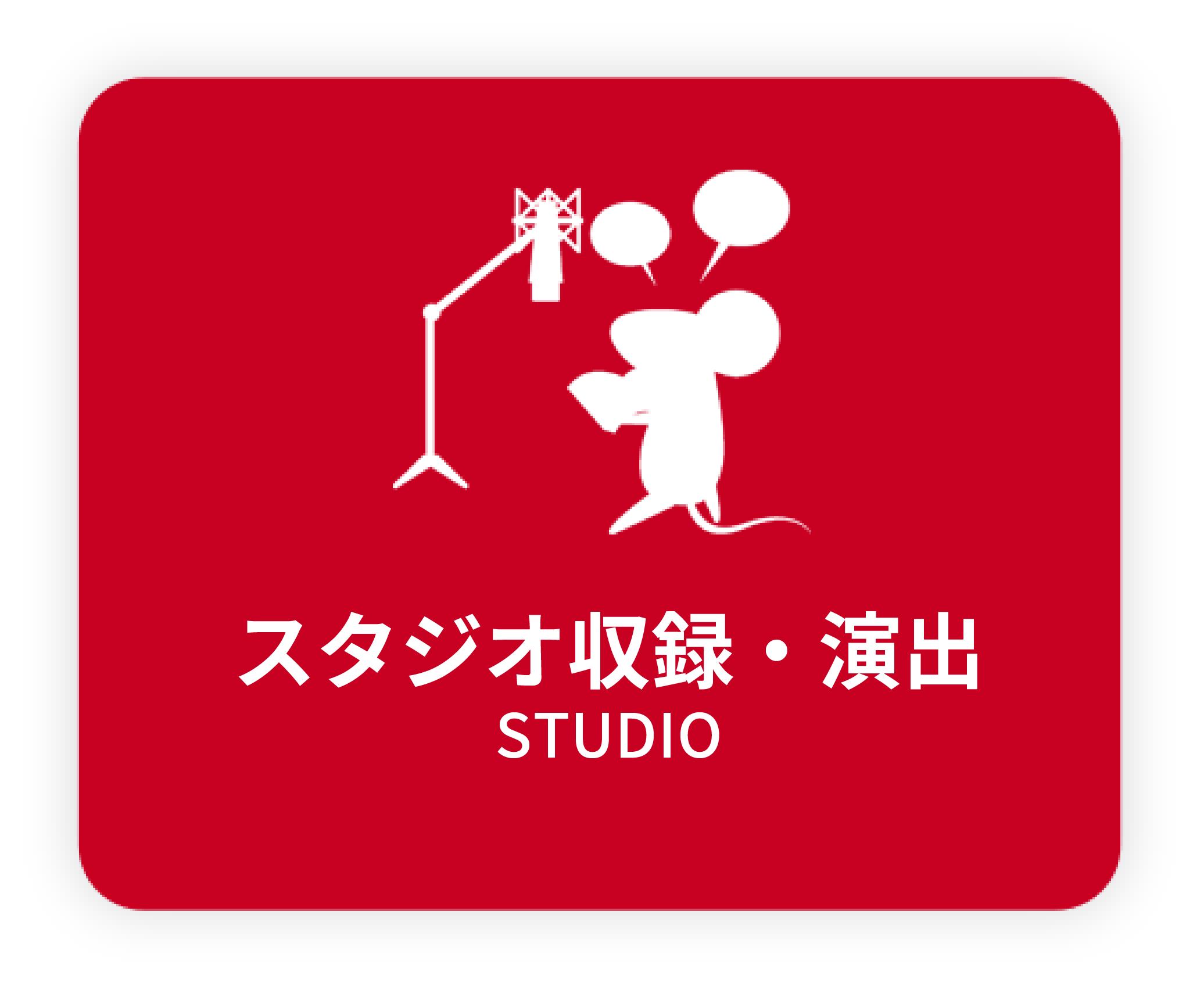 スタジオアイコン